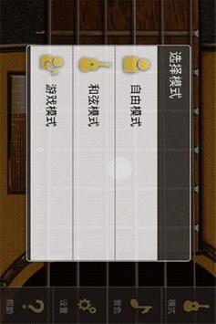 魔法吉他 apk screenshot