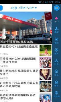 即刻新闻 screenshot 1