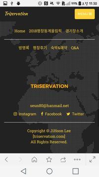Triservation 트리저베이션 apk screenshot