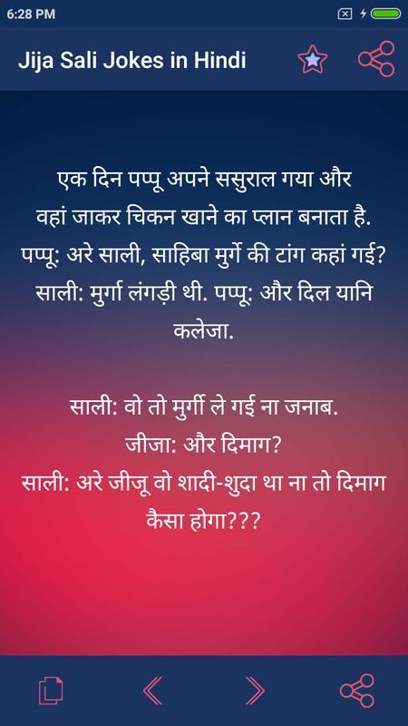 Funny Jokes Jija Sali   yadbw.com