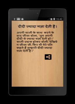 Jija-sali Nonveg Jokes apk screenshot