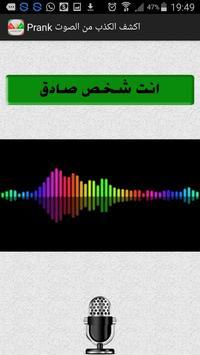 كشف الكذب من نبرة الصوت -مقلب screenshot 1