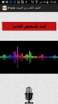 كشف الكذب من نبرة الصوت -مقلب screenshot 2
