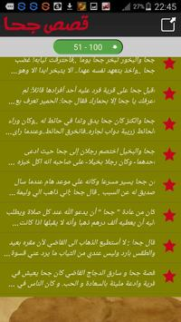 قصص جحا screenshot 3