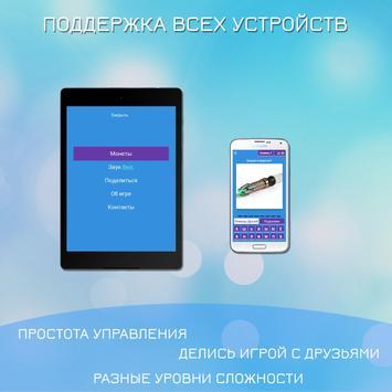 Викторина: Доктор Кто screenshot 2