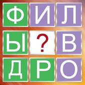 Филворды - Найди слова icon