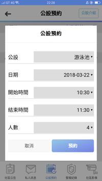 品特智能社區 screenshot 4