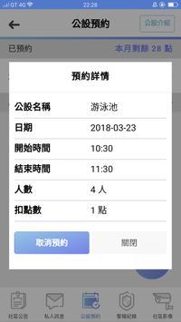 品特智能社區 screenshot 5