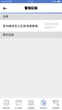 品特智能社區 screenshot 6
