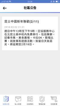 品特智能社區 screenshot 3