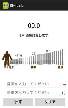 BMI計算機 poster