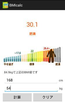 BMI計算機 apk screenshot