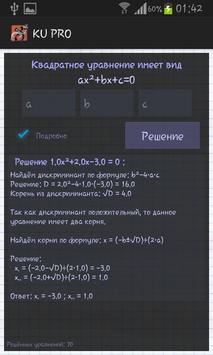 Квадратные уравнения PRO poster