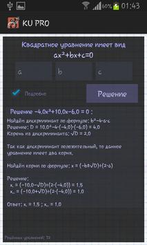 Квадратные уравнения PRO apk screenshot