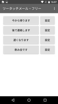 ツータッチメール・フリー【広告無し】簡単に定型メール poster