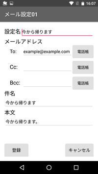 ツータッチメール・フリー【広告無し】簡単に定型メール apk screenshot