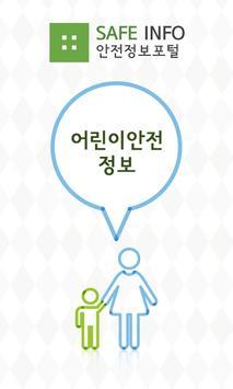 어린이 학교안전 정보, 학교생활 안전 매뉴얼, 안전교육 poster