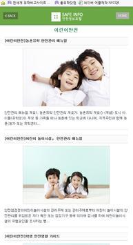 어린이 학교안전 정보, 학교생활 안전 매뉴얼, 안전교육 apk screenshot