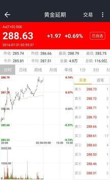 黄金通 apk screenshot