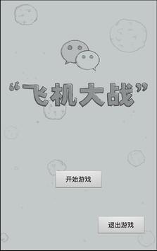 嗨起来纸飞机 apk screenshot