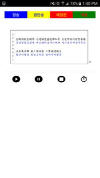 Jingak Bulsa screenshot 3