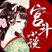 經典宮鬥小說全本合集 icon