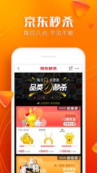京东-挑好物,上京东 poster