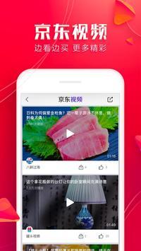 京东-挑好物,上京东 apk screenshot