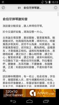 警世通言 apk screenshot