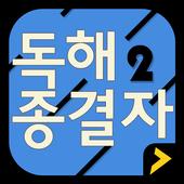 독해종결자2 Free - 초간단 직독직해 icon