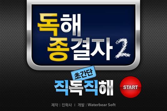 독해종결자2 Free - 초간단 직독직해 poster