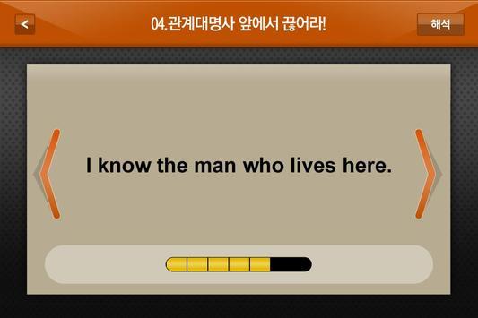 독해종결자2 Free - 초간단 직독직해 apk screenshot
