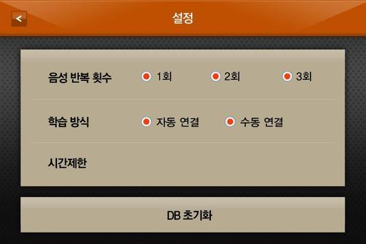 독해종결자2 Free - 초간단 직독직해 screenshot 6