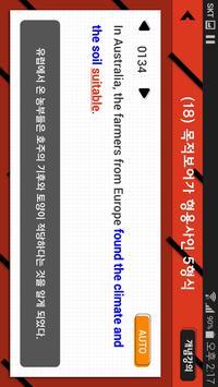 독해종결자 Free - 문장패턴 1100 apk screenshot