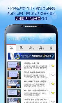 7분 자녀교육법_Good Parents apk screenshot