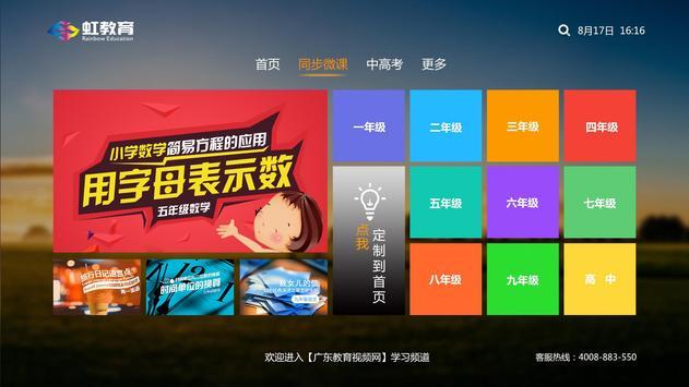 虹教育 poster