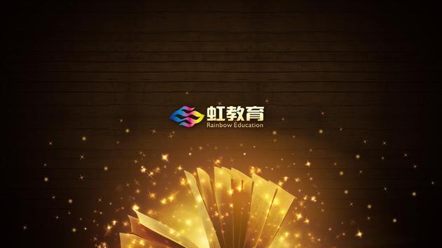 虹教育 apk screenshot
