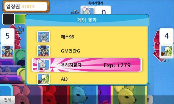 J원카드 apk screenshot