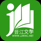 晉江文學網 icon