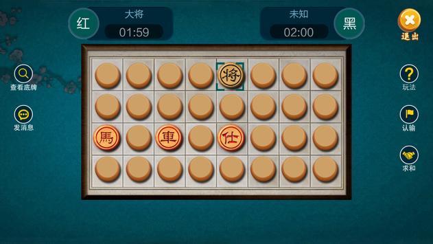 中国暗棋 screenshot 4
