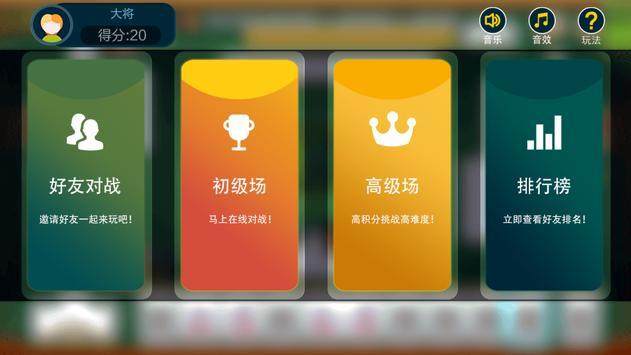 中国暗棋 screenshot 1