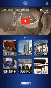 精銳app screenshot 2