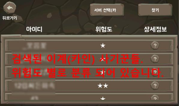 (신)던파 사기꾼 검색기 apk screenshot