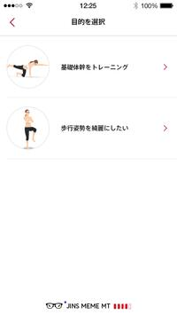 JINS MEME TAIKAN(ジンズ・ミーム・タイカン) screenshot 1