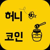 허니코인 - 용돈 벌 수 있는 앱 icon