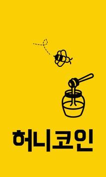 허니코인 - 용돈 벌 수 있는 앱 poster