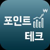포인트 테크 - 용돈 벌 수 있는 앱 icon