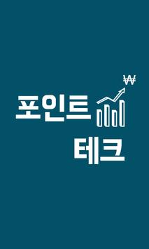 포인트 테크 - 용돈 벌 수 있는 앱 poster