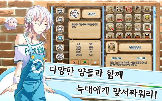 싸운다, 양! ~지금~ screenshot 3