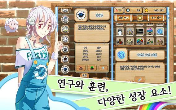 싸운다, 양! ~지금~ screenshot 5